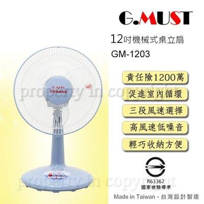 【♡ 電器空間 ♡】G.MUST 台灣通用12吋機械式桌扇(GM-1203)