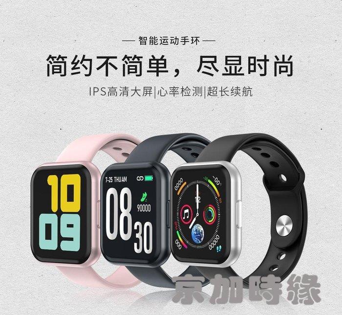 2020新款雙錶帶智能手環T88彩屏心率血壓多功能運動手環