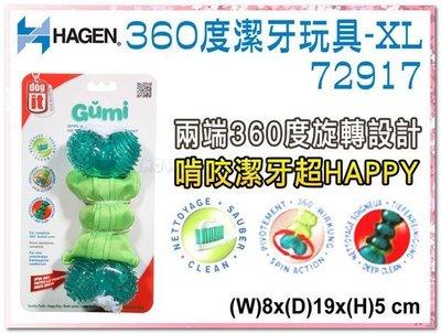 訂購@☆SNOW☆Hagen 360度潔牙玩具-XL號 72917 (80032032