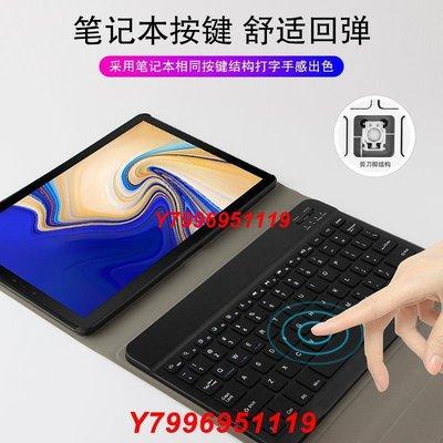 適用三星Galaxy Tab S4鍵盤10.5寸保護套SM-T830/T835C電腦