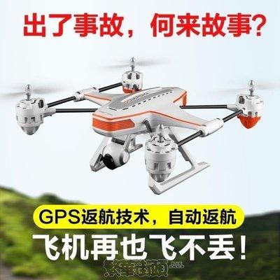 無人機 高清航拍機無人機航拍高清專業4K智能 跟拍四軸遙控飛行器實時傳輸戶外模型 SHNK