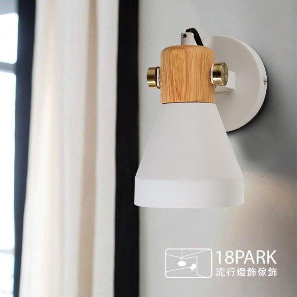 【18Park 】天然木紋 Wood grain [ 閱歷壁燈 ]