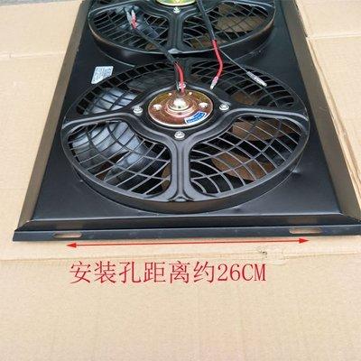 汽車貨車雙風扇14×23空調電子扇水箱冷凝器散熱風扇12V24V改裝