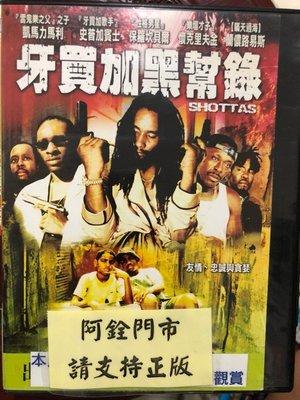 銓銓@59999 DVD 有封面紙張【牙買加黑幫錄】全賣場台灣地區正版片