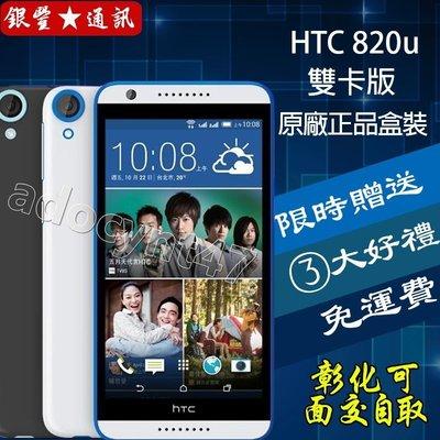 免運+送行動電源+鋼化膜(代貼)+保護套 HTC Desire 820 820u dual sim 雙卡4G 1300萬