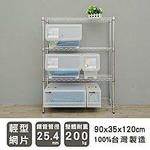 波浪架【UHO】《輕型》90x35x120cm 四層電鍍波浪架