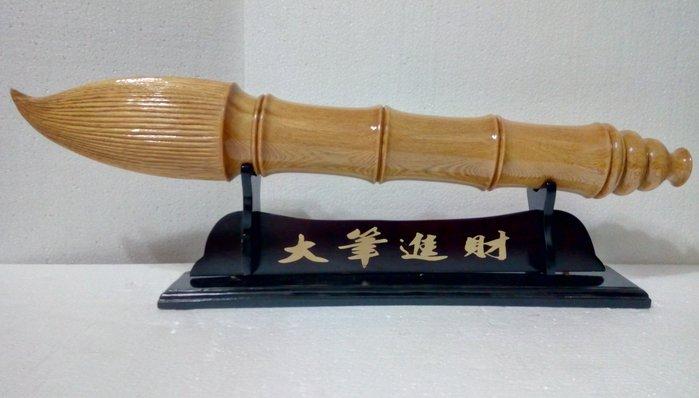 【九龍藝品】檜木文昌筆 ~ 閃花,筆頭寬約10.5公分【 1 】