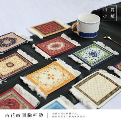 ( 台中 可愛小舖 )歐式古典風 花紋 波西米亞 流蘇邊 12款 杯墊 防滑墊 茶墊