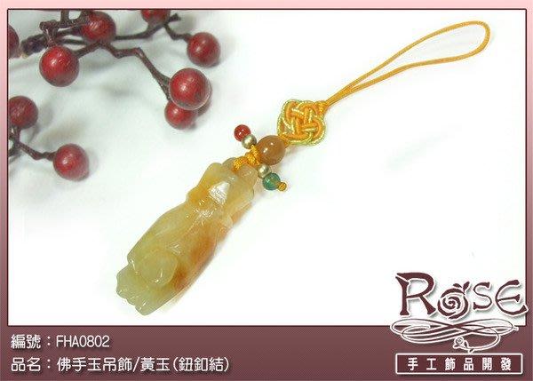 佛手黃玉中國結吊飾‧手機吊飾˙台灣製作‧歡迎大量訂購【ROSE手工飾品FHA0802】
