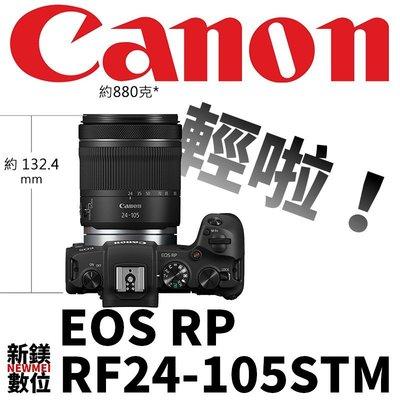 【新鎂】Canon 全新公司貨 Rp + RF 24-105 STM 極致輕巧套組