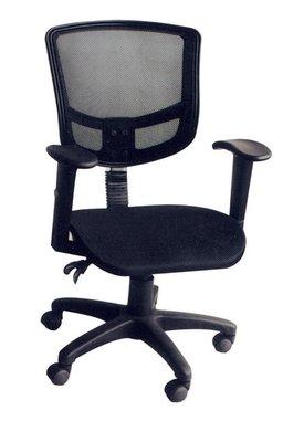 【南洋風休閒傢俱】辦公家具系列-黑網布有手辦公椅 辦公書桌椅 (金633-9)