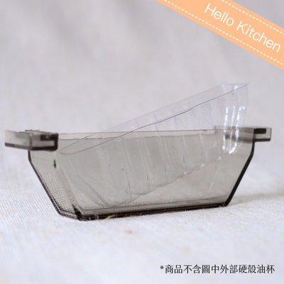 【林內/豪山/喜特麗】抽油煙機專用 美冠油杯拋棄式油杯