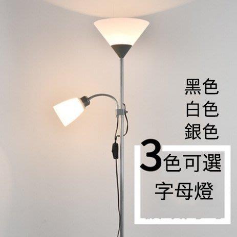 台灣現貨 24H快出 現代簡約多功能LED子母落地燈 送燈泡 落地燈 桌燈 檯燈 立燈 〔3色可選〕免運