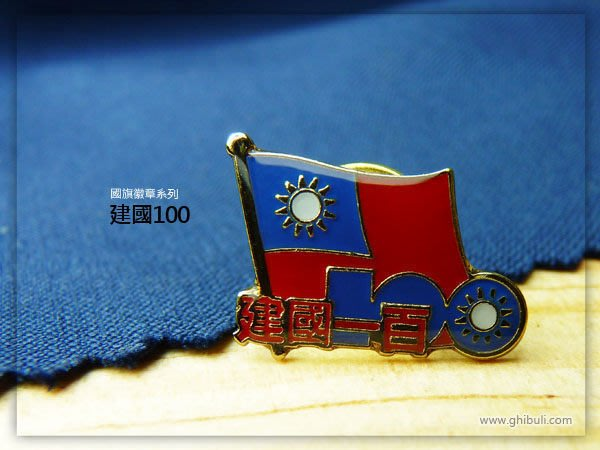 【國旗徽章達人】建國百年紀念鈔國旗徽章/國家/胸章/別針/胸針/Taiwan/超過50國圖案可選