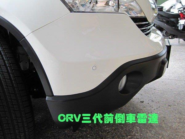大高雄汽車精品 07~10年 CRV 三代 原廠型前置雷達(原廠烤漆 原廠線組和開關)升級配備