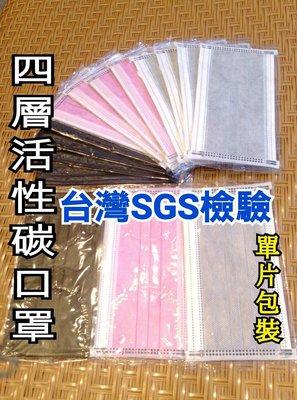 📣👍( 台灣S G S 檢驗 )👍📣( 149元 50入 )📣四層活性碳口罩成人(單片包裝)工業口罩(方便攜帶又衛生)~防塵 防潑水 非醫療級口罩