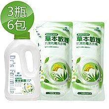 代購~1/20(688含運)台塑生醫Dr's Formula草本敏護-抗菌防霉洗衣精(3瓶+6包)植物性保濕系清潔成分