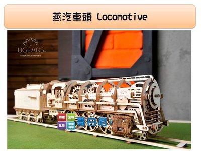 哥白尼的實驗室/正版UGEARS科學玩具/蒸汽火車頭附煤車 Locomotive with Tender/自我推進模型