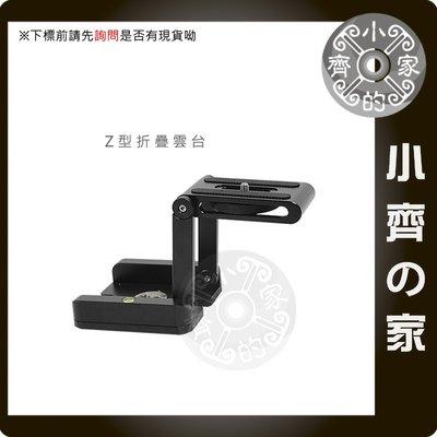 Z型雲台 三折 雲台 低角度 拍攝 微距攝影 可搭配 三腳架 滑軌 支臂 搖臂 魔術手臂 小齊的家