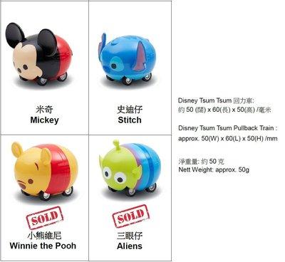 「MTR x DISNEY TSUM TSUM」紀念車票套裝 散賣額外4款回力車仔:Mickey米奇、Stitich史迪仔