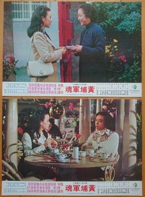 黃埔軍魂- 柯俊雄、甄珍、胡茵夢、翁倩玉、周丹薇、向華強- 台灣原版電影劇照8張 (1978年)
