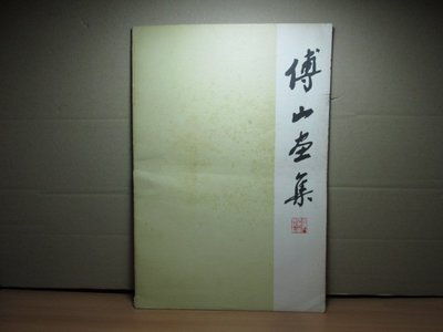 **胡思二手書店**《傅山畫集》上海人民美術出版社 1982年5月版#