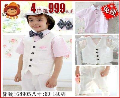 熊熊卡好 花童西裝 兒童西裝 兒童禮服 男童西服 演出服 男童小西裝90-140 G8905
