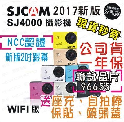 【薪創新竹】現貨每日發 可刷免運【64G原電2350】 SJcam SJ4000 WIFI 運動攝影機