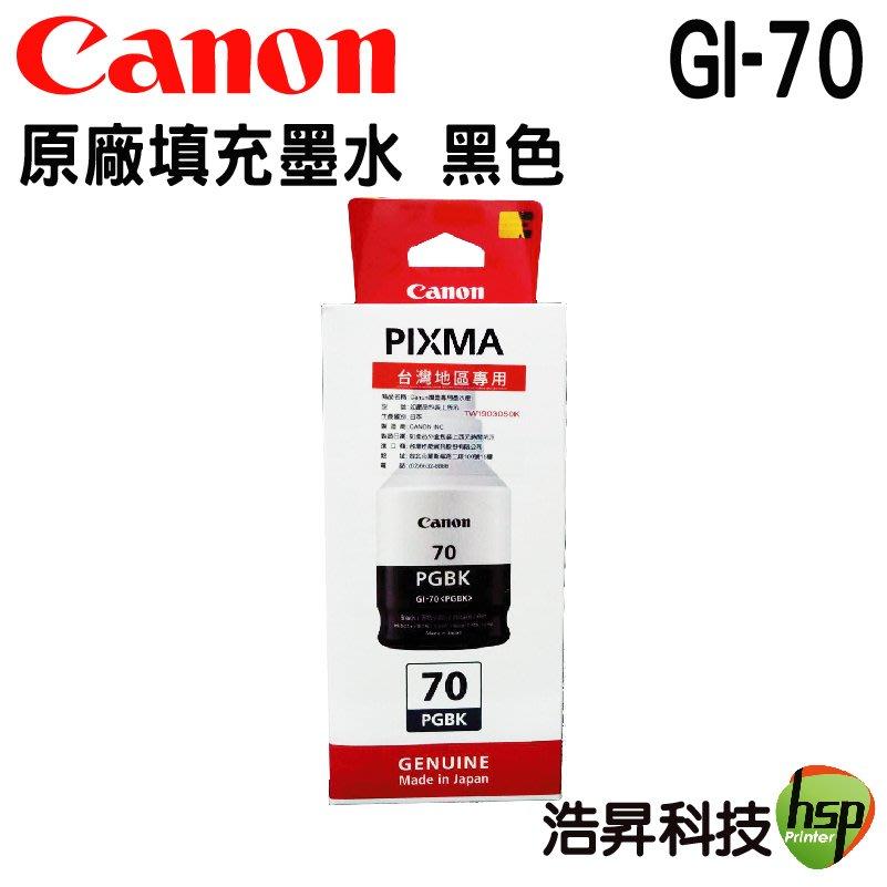 【浩昇科技】CANON GI-70 BK 黑 原廠填充墨水 GM2070 G5070 G6070