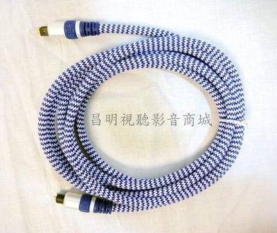 【昌明視聽】AXE 發燒級 光纖線 3公尺 線徑粗 藍白棉網隔離 適用 高級音響設備連接