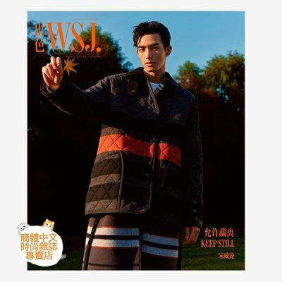 (預購)宋威龍封面專訪【出色WSJ.雜誌 2020年12月號】