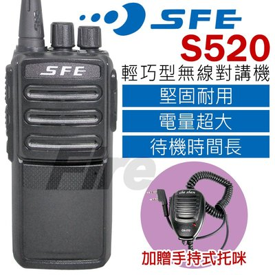 《實體店面》【加贈手持式麥克風】SFE S520 免執照 待機時間超長 大容量電池 輕巧型 堅固耐用 無線電對講機