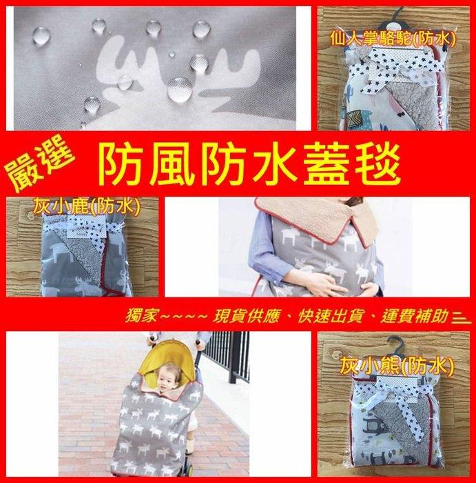 🈵免運🈶現貨🉑36H出貨🚀 CE 嬰兒多用毯/抱被/蓋毯/寶寶防雨防風毯/兒童推車蓋毯/小被子加厚抱毯