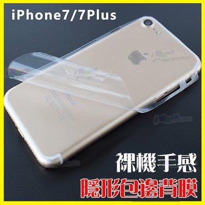 買一送一 3D曲面全包邊 背膜 高清背貼 iPhone 7 8 Plus/i7+ 4.7吋/5.5吋 包膜 保護貼 保護膜 非玻璃貼 手機殼 保護套 皮套