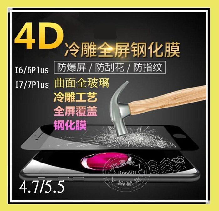 【批貨達人】滿千免運 康寧 冷雕 滿版 全玻璃 9H 鋼化膜 iphone 7 plus 6S