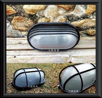 柒號倉庫 戶外燈 克立亞戶外壁燈 單燈設計 兩款可選 堅固耐用 抗強風 AA-572 海邊民宿適用