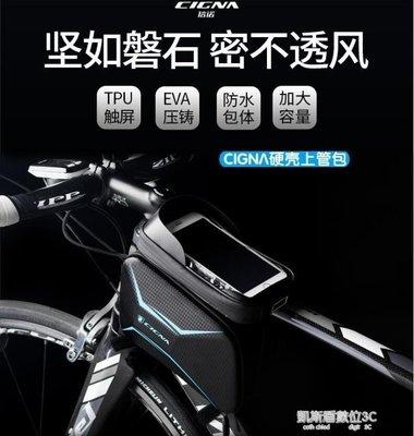 自行車包前梁包山地車馬鞍包單車上管包手機包騎行裝備配件