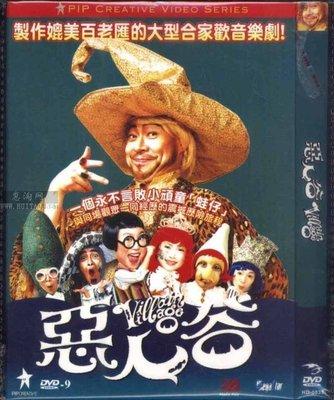 【優品音像】 詹瑞文棟篤笑(萬千師奶賀臺慶/超人阿四/單人匹馬等)7片DVD
