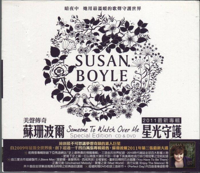 【塵封音樂盒】蘇珊波爾 Susan Boyle - 星光守護 CD+DVD