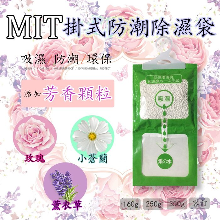 【現貨-160g】MIT 掛式芳香除濕袋 防臭 芳香(4款味道 : 無味、玫瑰、小蒼蘭、薰衣草)