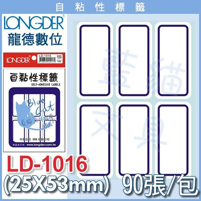 【可超商取貨】【BC33394】自黏性標籤LD-1016/90張入 《龍德數位》【藍貓文具】整理 收納 圓點 彩色標籤