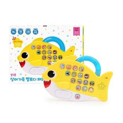 #悠西將# {韓國直飛} 韓國 碰碰狐 pinkfong 鯊魚寶寶 平板音樂玩具 手提音樂 唱歌玩具 音樂玩具 音樂玩具