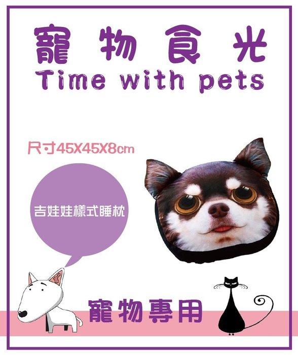 ☺︎寵物食光Time with pets☺︎日本MARUKAN 吉娃娃樣式睡枕 尺寸45X45X8cm