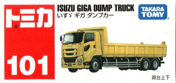 傑仲(有發票)麗嬰國際 公司貨 多美小汽車 ISUZU GIGA 傾倒卡車 編號:101 TM101A3
