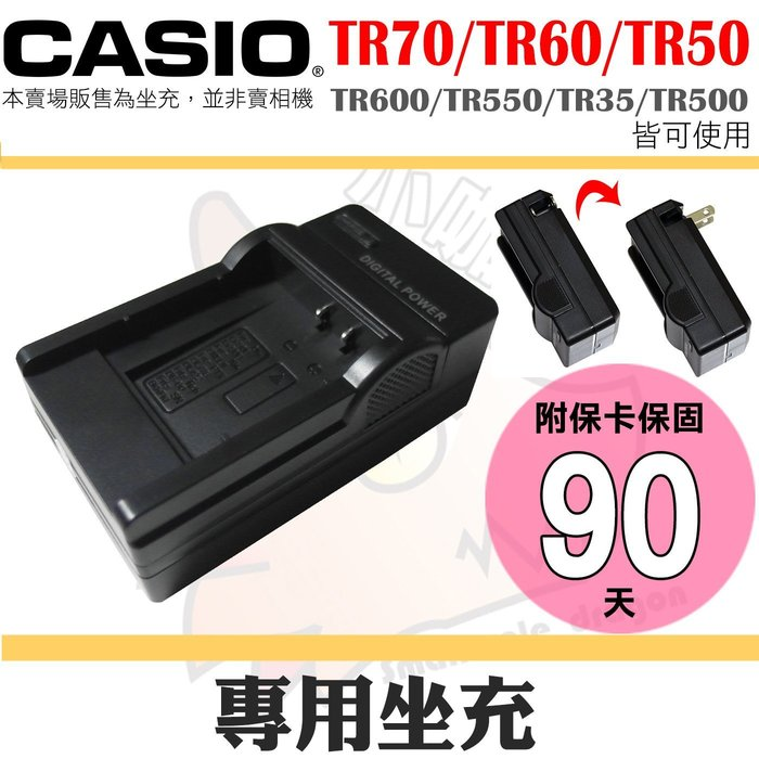 CASIO NP-150 副廠充電器 TR70 TR60 TR50 TR600 TR550 TR500 可用 坐充 C8