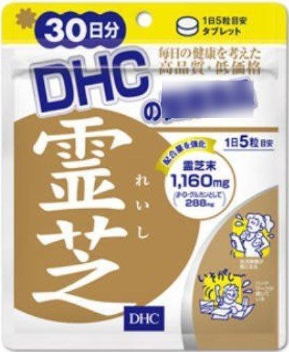 ☆JAPANPLAZA☆日本DHC 靈芝 30天份 ~~現貨     (3份免運見說明)-- 2022/09