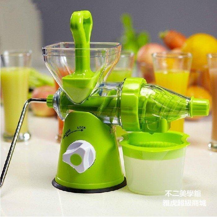 【格倫雅】^克歐克手動榨汁機水果榨汁器 手搖果汁機 嬰兒原汁機 媽媽 兩33[g-l-y61