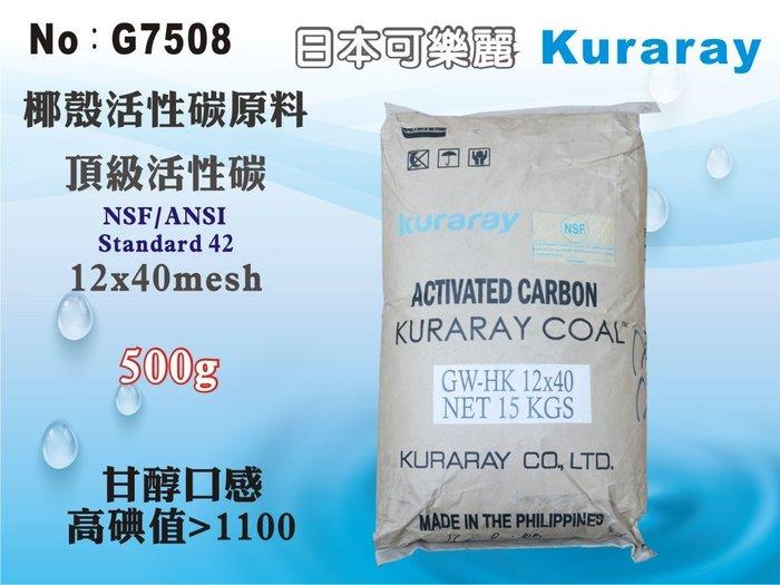 【龍門淨水】NSF頂級活性碳 日本可樂麗活性碳 Kuraray 500g 淨水原料 FRP桶 濾心填充(G7508)