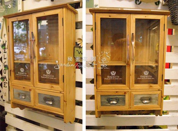 壁櫃--南法鄉村風質樸仿舊木作刀叉造型手把雙門雙抽壁掛櫃--秘密花園