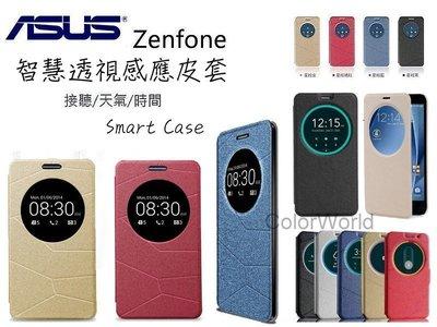 華碩 ASUS 智能視窗 Zenfone 3 5 6 2 Laer Selfie GO 智慧休眠喚醒感應皮套 智能保護套
